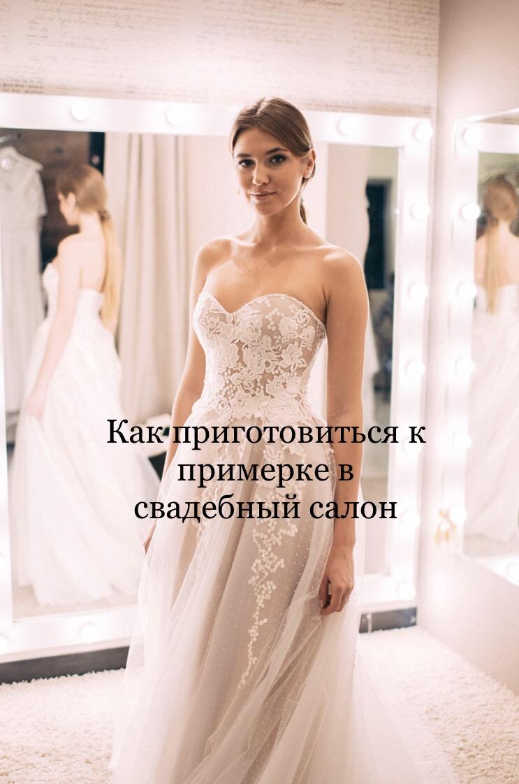 b7245809f57 Как подготовиться к примерке в свадебный