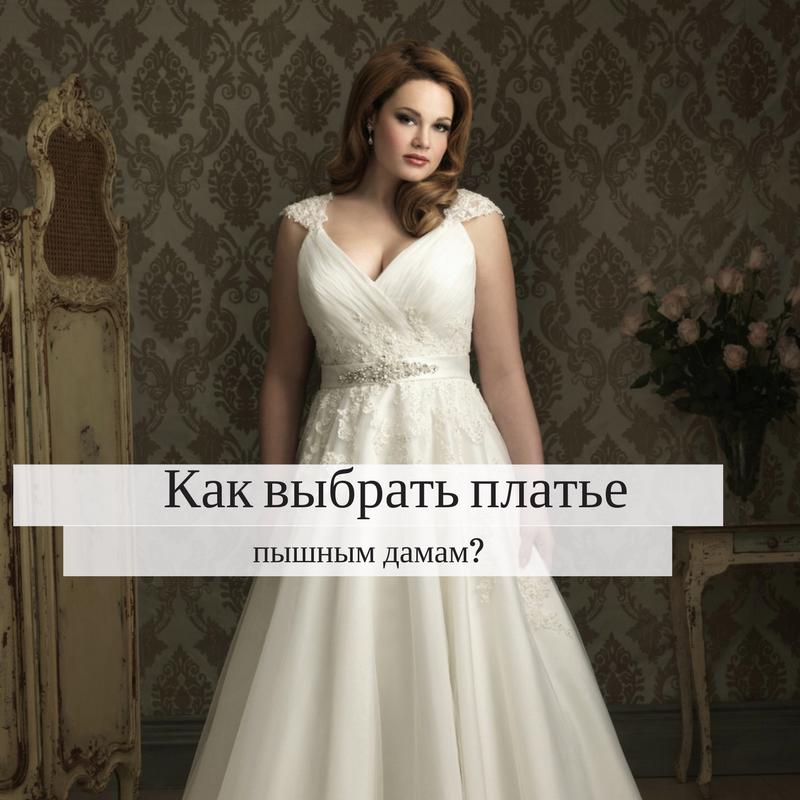 e1822e96e53 Свадебное платье для полных девушек
