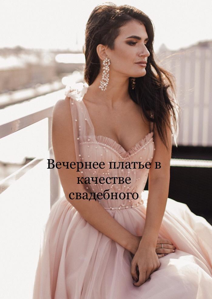 4bdf4b6f2c0 свадебно-вечерние платья